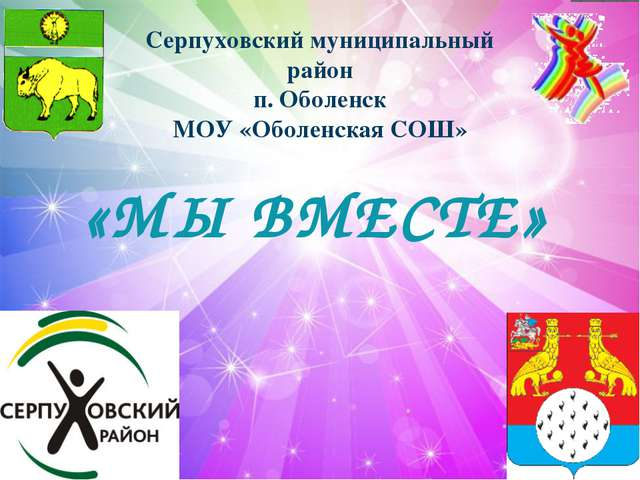 «МЫ ВМЕСТЕ» Серпуховский муниципальный район п. Оболенск МОУ «Оболенская СОШ»