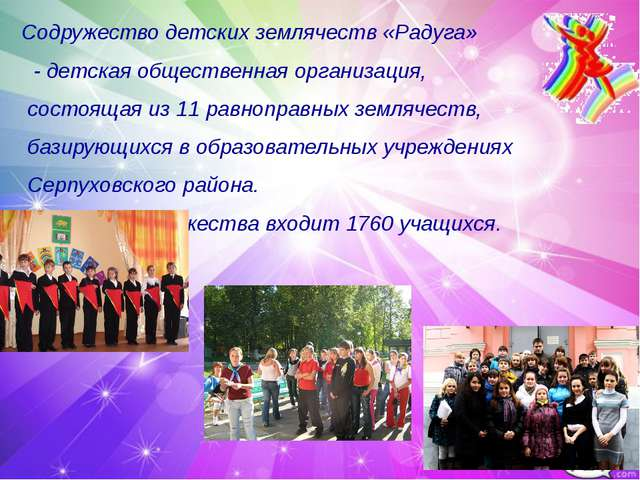 Знакомимся с «радугой» Содружество детских землячеств «Радуга» - детская обще...
