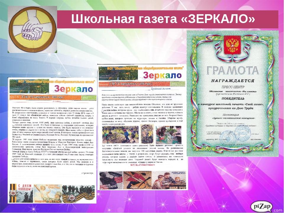 Школьная газета «ЗЕРКАЛО»