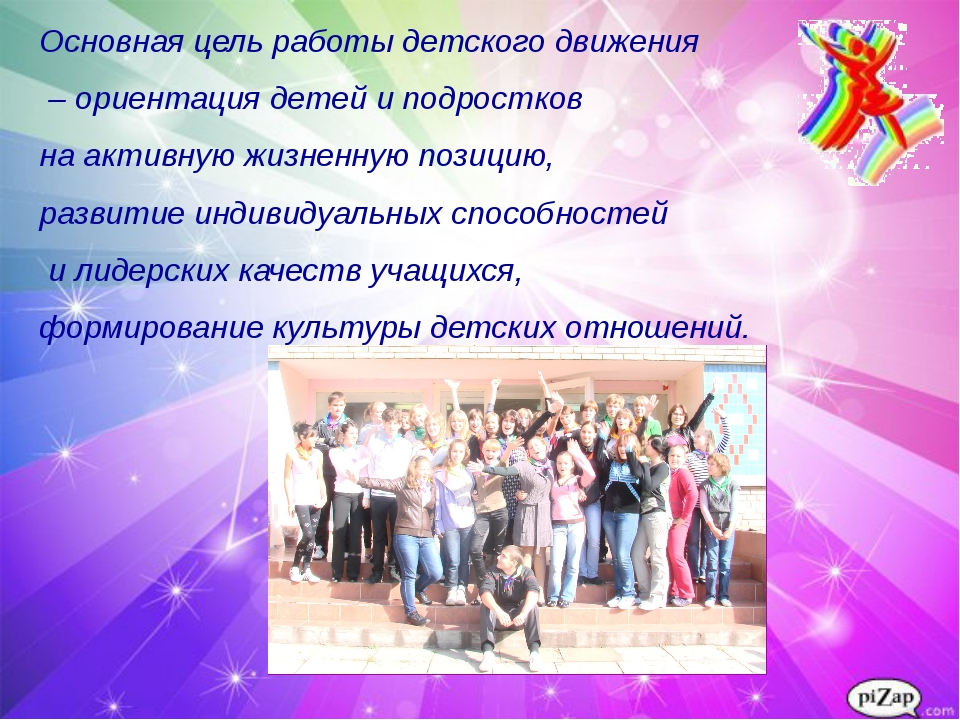 Знакомимся с «радугой» Основная цель работы детского движения – ориентация де...