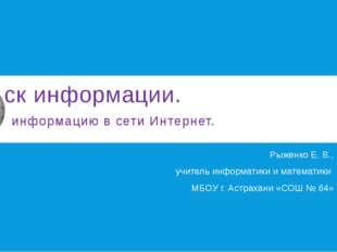 Поиск информации. Ищем информацию в сети Интернет. 5 класс Рыженко Е. В., учи