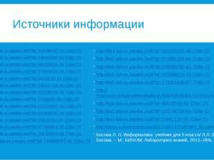 Источники информации http://im2-tub-ru.yandex.net/i?id=158198347-51-72&n=21 h