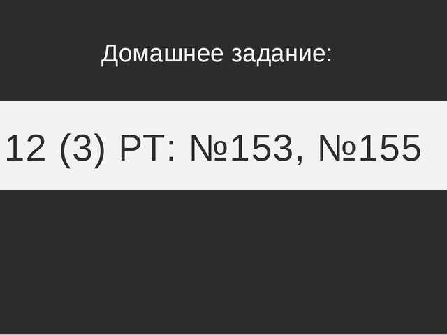 § 12 (3) РТ: №153, №155 Домашнее задание: