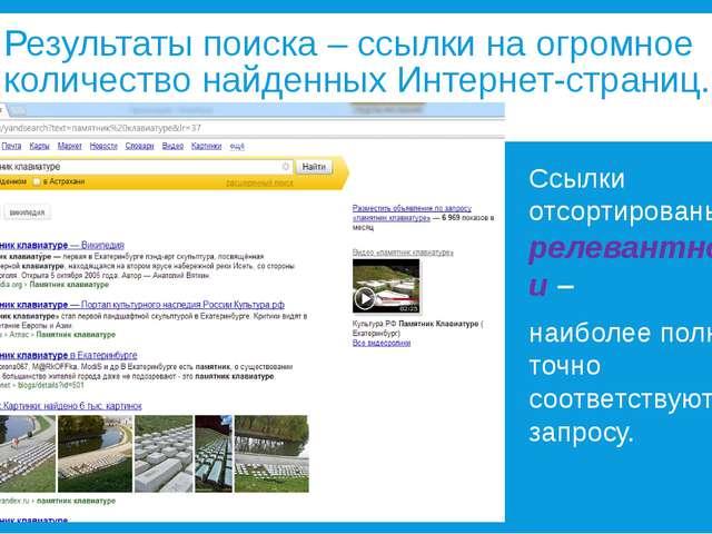 Результаты поиска – ссылки на огромное количество найденных Интернет-страниц....