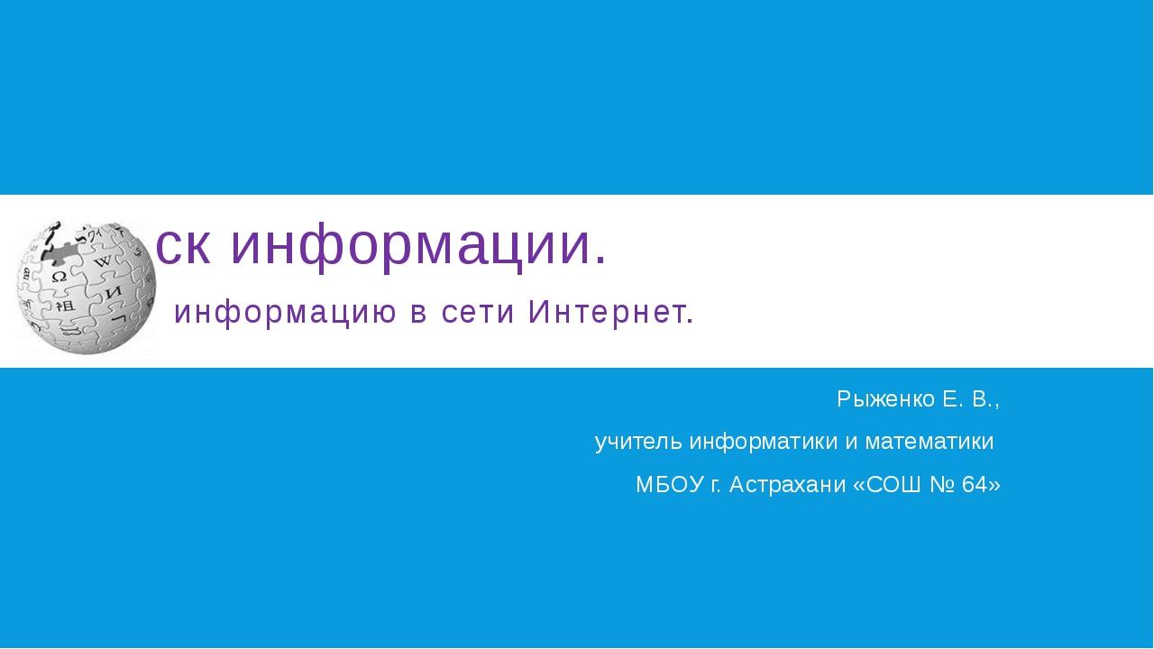 Поиск информации. Ищем информацию в сети Интернет. 5 класс Рыженко Е. В., учи...