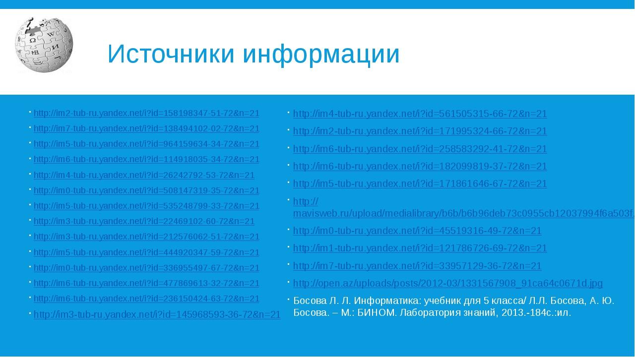 Источники информации http://im2-tub-ru.yandex.net/i?id=158198347-51-72&n=21 h...