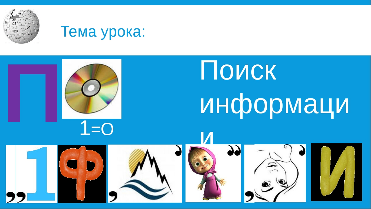 Тема урока: П 1=О Поиск информации
