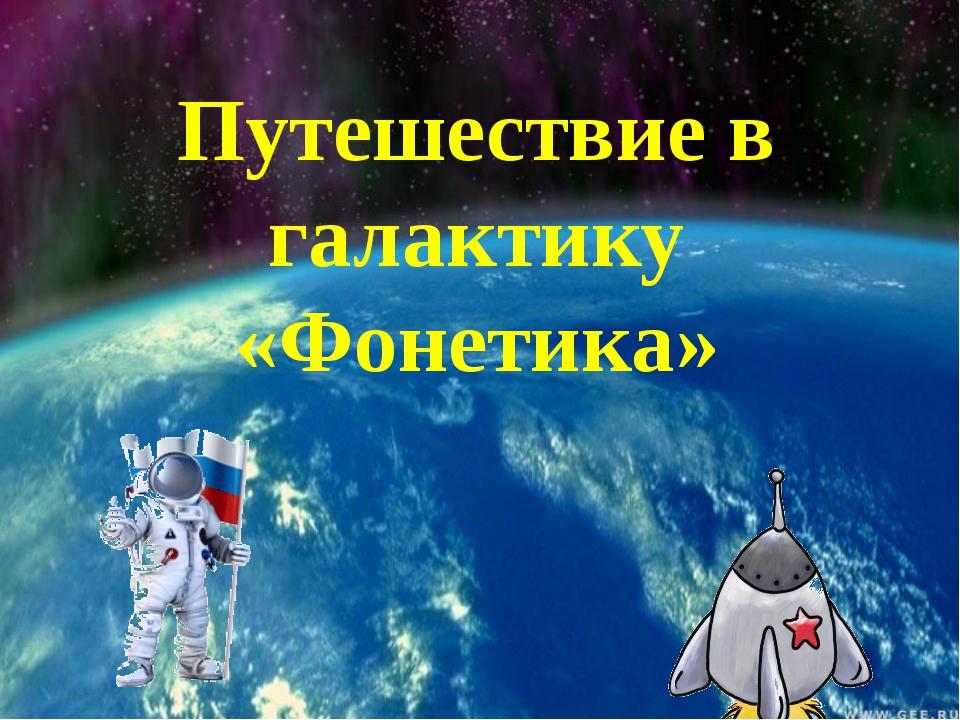 Путешествие в галактику «Фонетика»