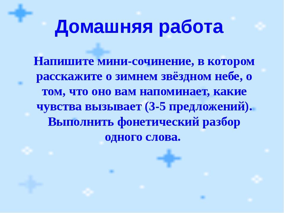 Домашняя работа Напишите мини-сочинение, в котором расскажите о зимнем звёздн...
