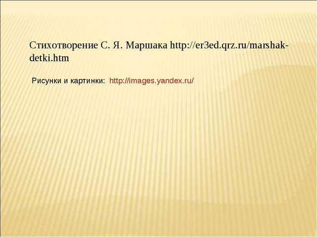 Стихотворение С. Я. Маршака http://er3ed.qrz.ru/marshak-detki.htm http://imag...