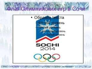 Флаг Олимпийских игр в Сочи