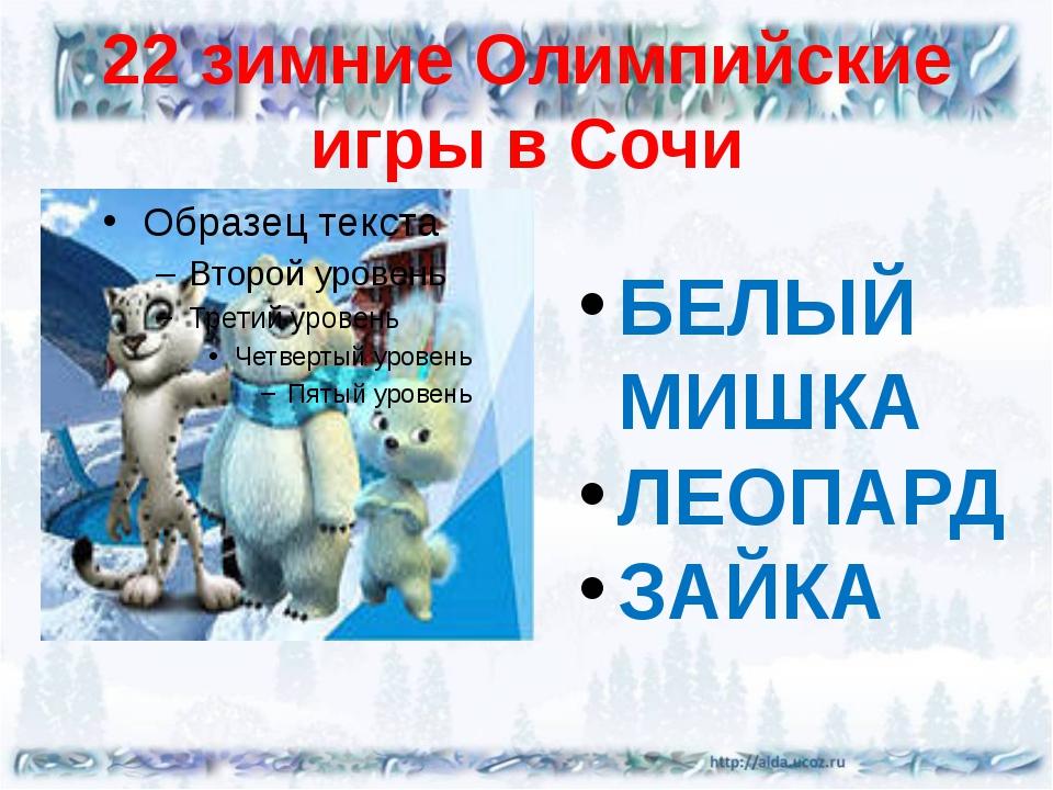 22 зимние Олимпийские игры в Сочи БЕЛЫЙ МИШКА ЛЕОПАРД ЗАЙКА