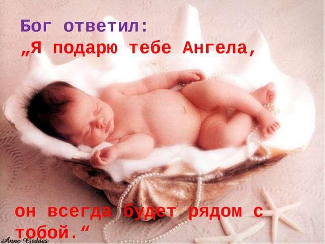 """Бог ответил: """"Я подарю тебе Ангела, он всегда будет рядом с тобой."""""""