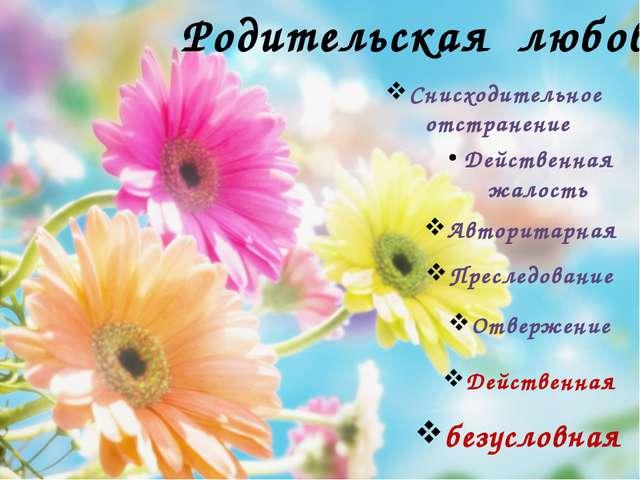 Родительская любовь Действенная жалость Снисходительное отстранение Действенн...
