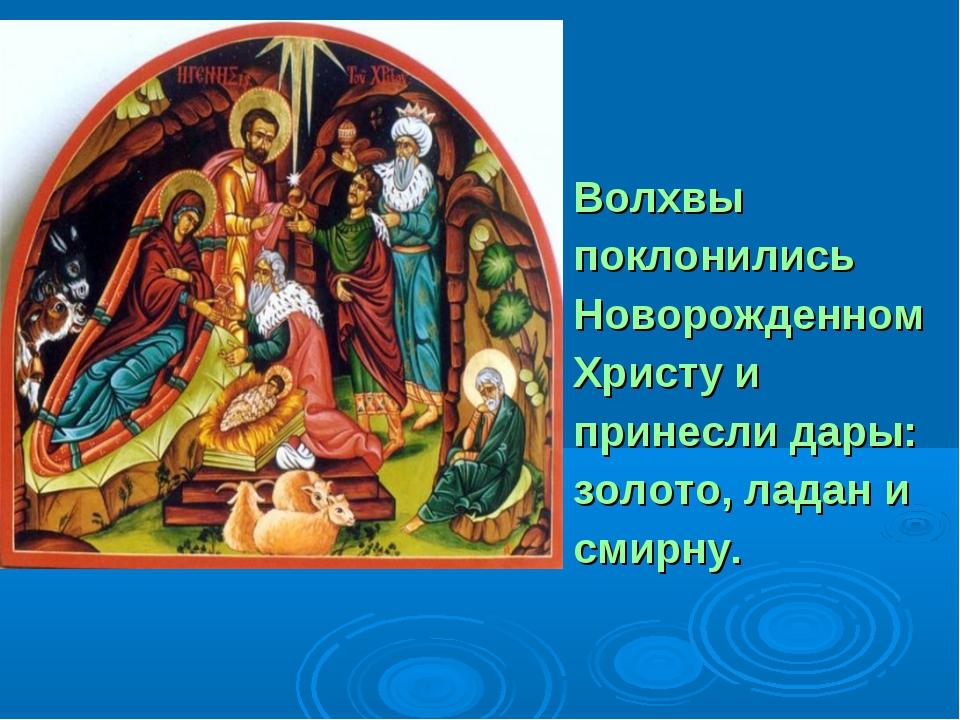 Когда же иисус родился в бетлегеме (вифлееме) иудейском, в правление царя ирода, тогда пришли в иерусалим цари-волхвы