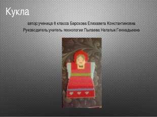 Кукла автор:ученица 8 класса Барскова Елизавета Константиновна Руководитель:у
