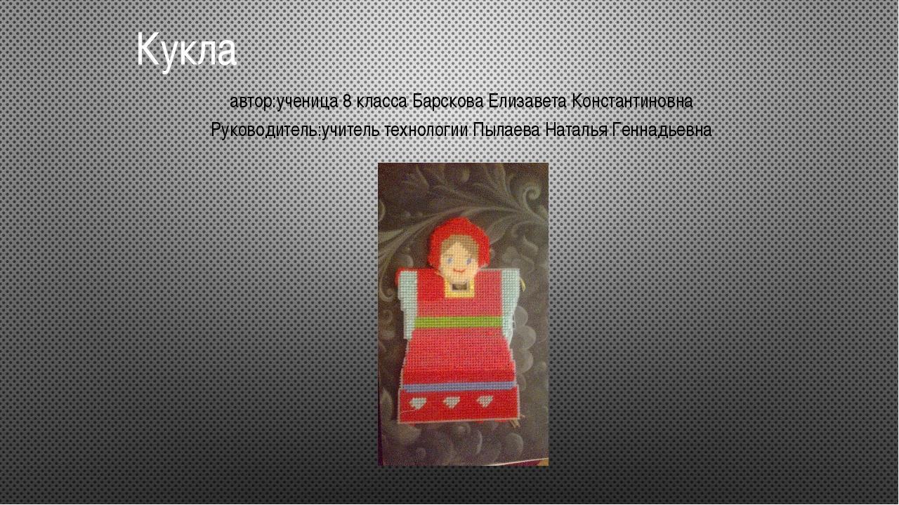 Кукла автор:ученица 8 класса Барскова Елизавета Константиновна Руководитель:у...