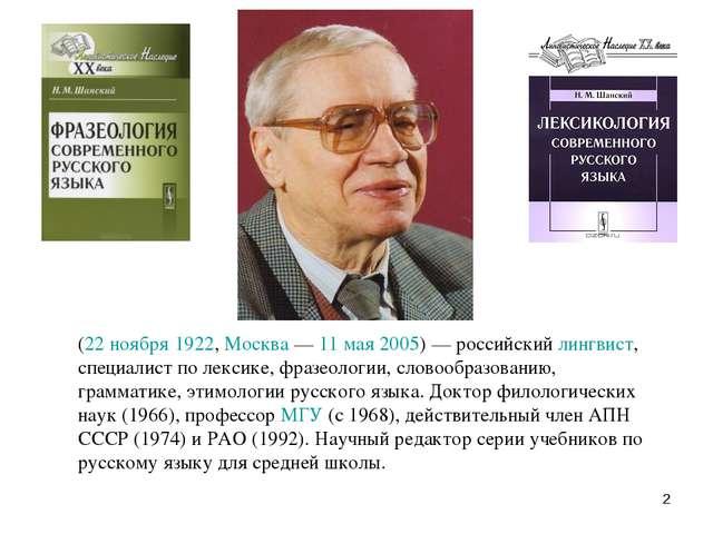 * (22 ноября 1922, Москва — 11 мая 2005)— российский лингвист, специалист по...