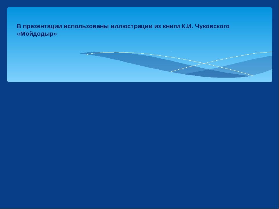 В презентации использованы иллюстрации из книги К.И. Чуковского «Мойдодыр»
