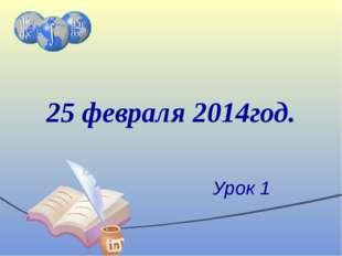 25 февраля 2014год. Урок 1