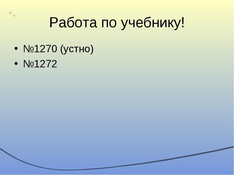 Работа по учебнику! №1270 (устно) №1272