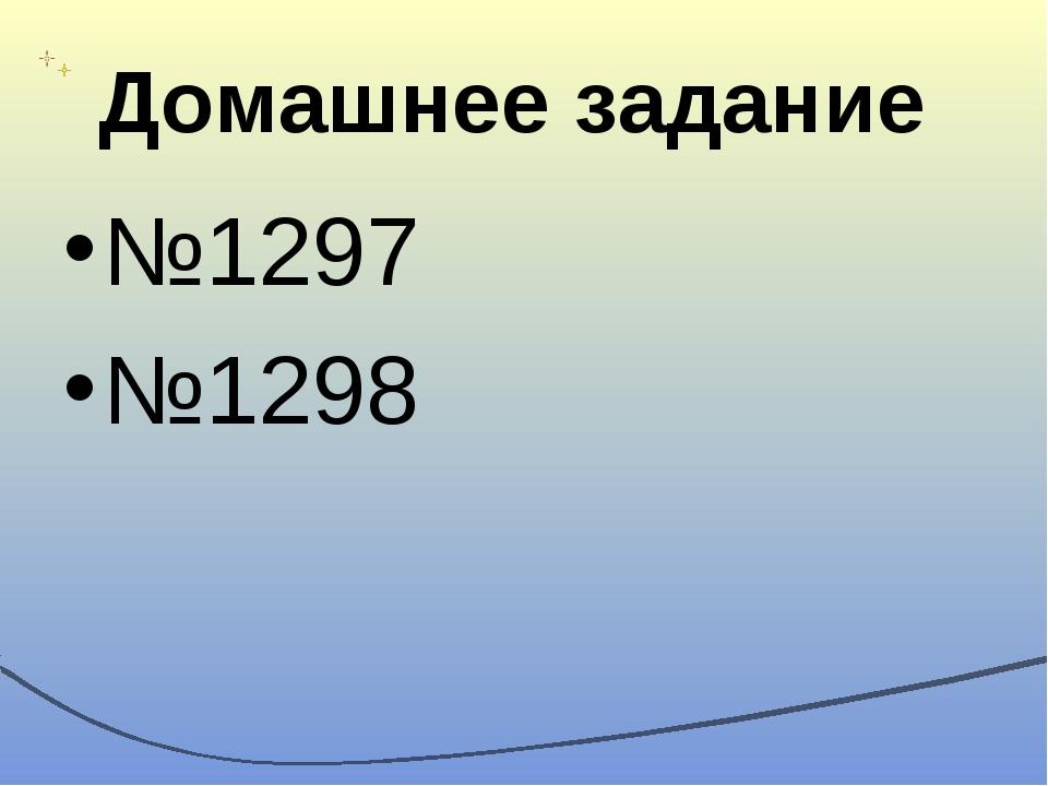 Домашнее задание №1297 №1298