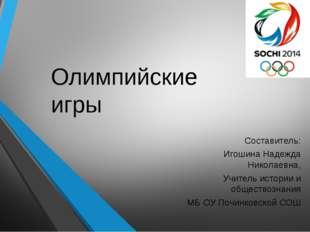 Олимпийские игры Составитель: Игошина Надежда Николаевна, Учитель истории и о
