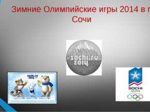 Зимние Олимпийские игры 2014 в г. Сочи