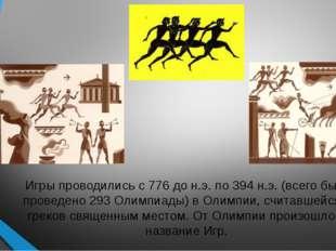 Игры проводились с 776 до н.э. по 394 н.э. (всего было проведено 293 Олимпиа