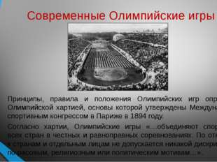 Современные Олимпийские игры Принципы, правила и положения Олимпийских игр оп