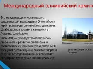 Международный олимпийский комитет Это международная организация, созданная дл