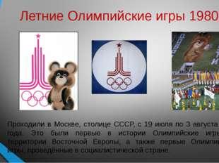Летние Олимпийские игры 1980 Проходили в Москве, столице СССР, с 19 июля по 3