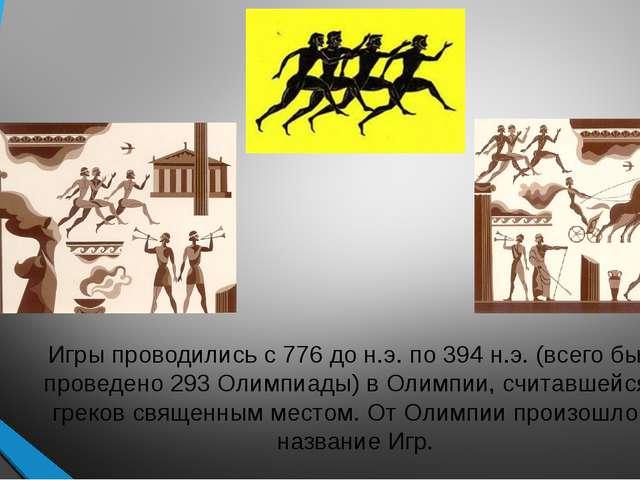 Игры проводились с 776 до н.э. по 394 н.э. (всего было проведено 293 Олимпиа...