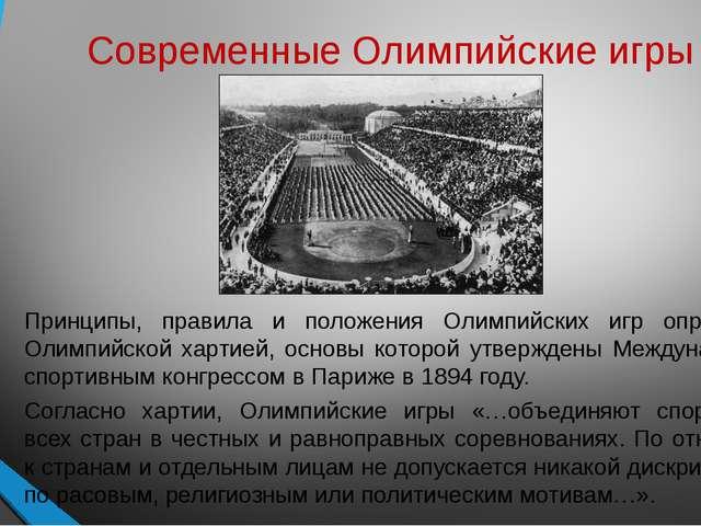 Современные Олимпийские игры Принципы, правила и положения Олимпийских игр оп...
