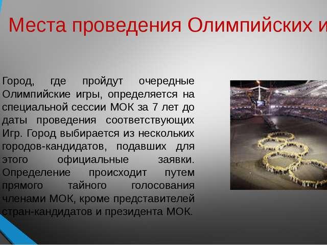 Места проведения Олимпийских игр Город, где пройдут очередные Олимпийские игр...