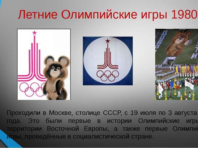 Летние Олимпийские игры 1980 Проходили в Москве, столице СССР, с 19 июля по 3...