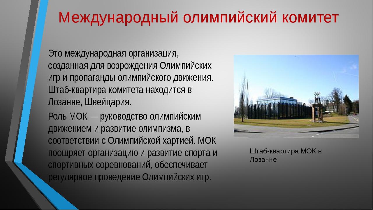 Международный олимпийский комитет Это международная организация, созданная дл...