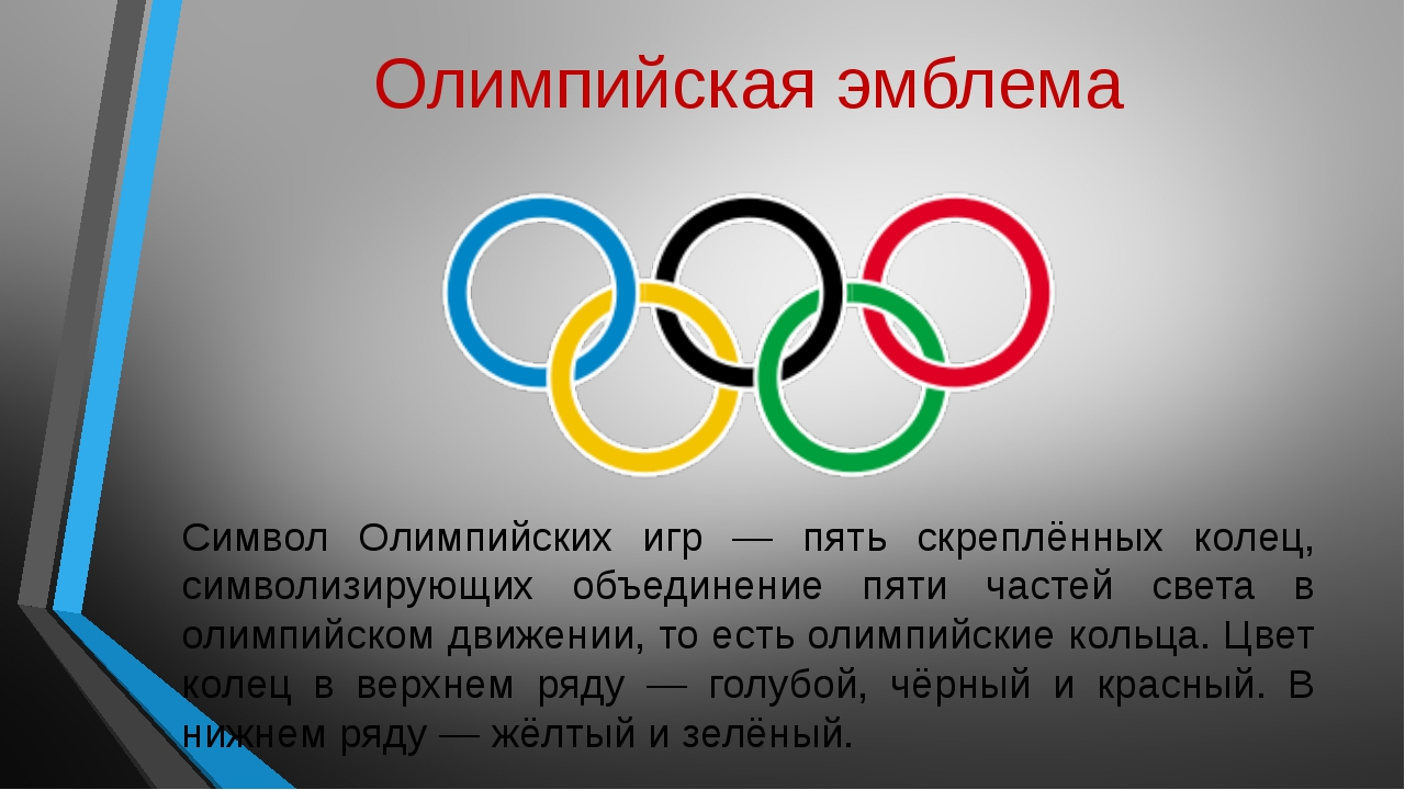 Олимпийская эмблема Символ Олимпийских игр — пять скреплённых колец, символиз...