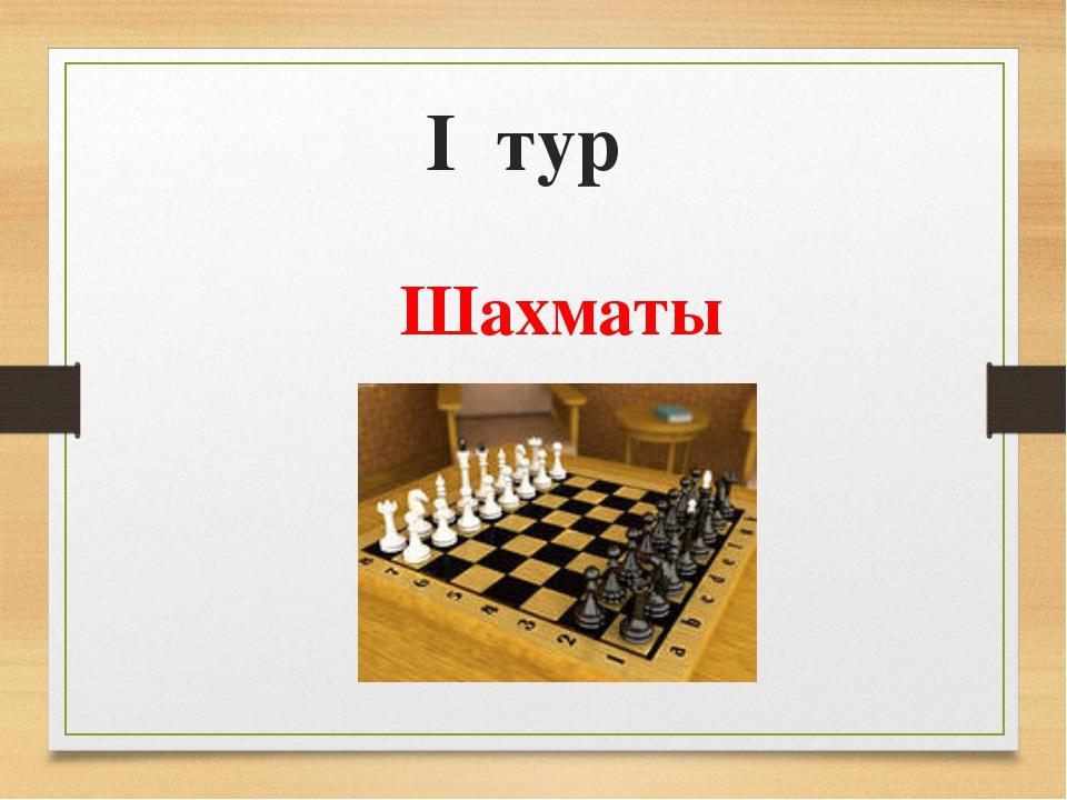 I тур Шахматы