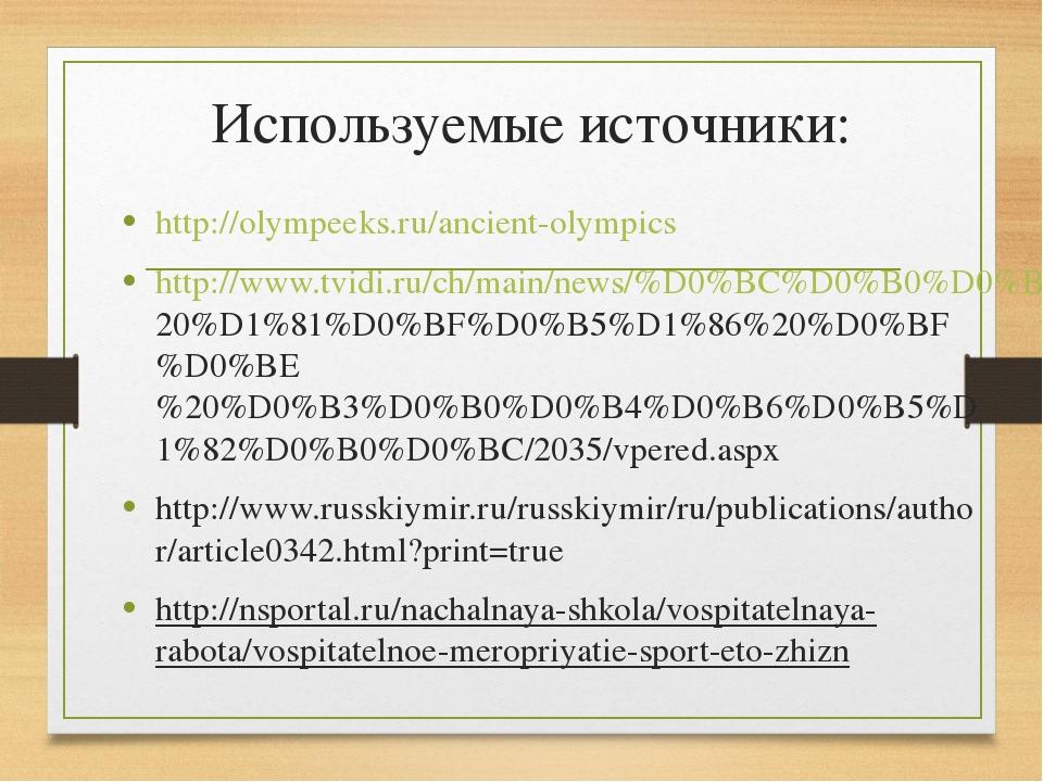 Используемые источники: http://olympeeks.ru/ancient-olympics http://www.tvidi...