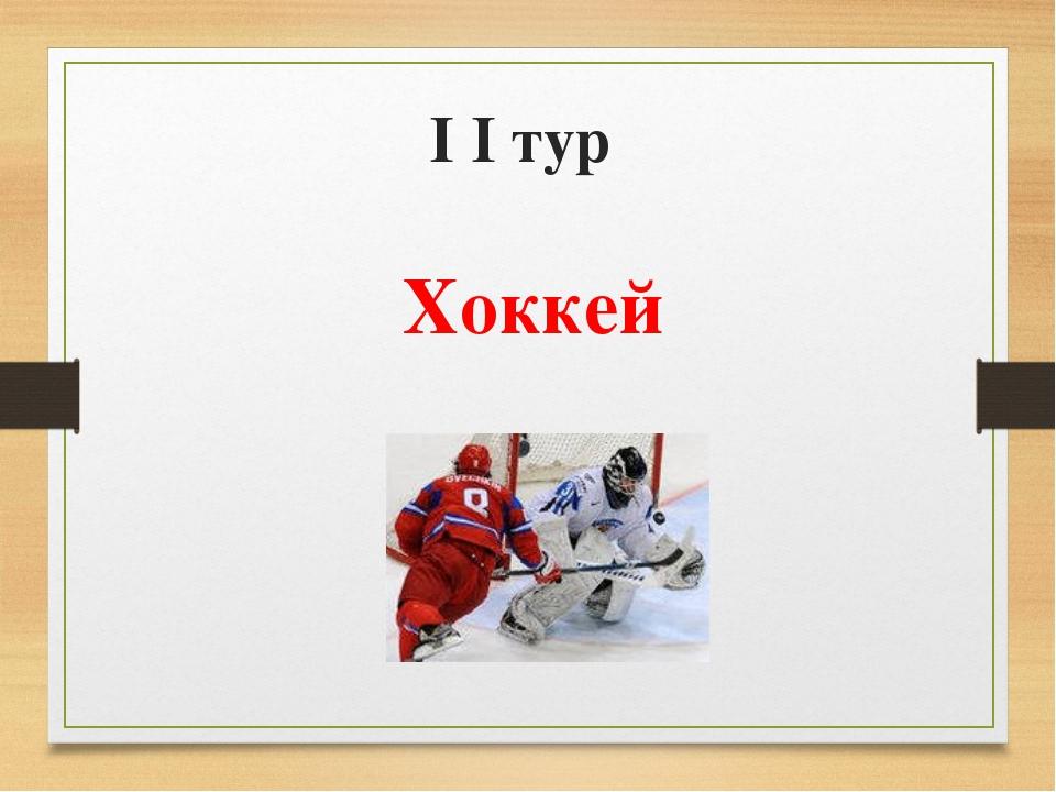 I I тур Хоккей