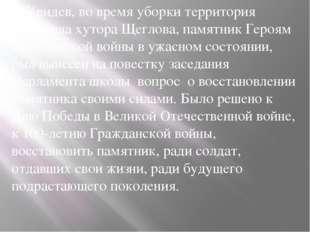 Увидев, во время уборки территория кладбища хутора Щеглова, памятник Героям