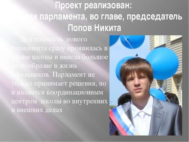 Проект реализован: членами парламента, во главе, председатель Попов Никита Де...