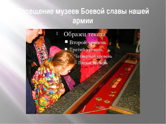 Посещение музеев Боевой славы нашей армии