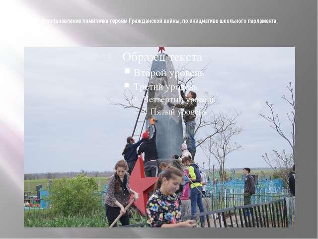Восстановление памятника героям Гражданской войны, по инициативе школьного па...