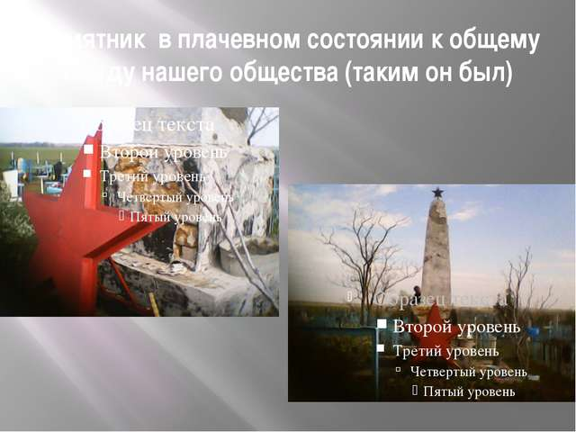 Памятник в плачевном состоянии к общему стыду нашего общества (таким он был)