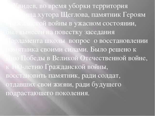 Увидев, во время уборки территория кладбища хутора Щеглова, памятник Героям...