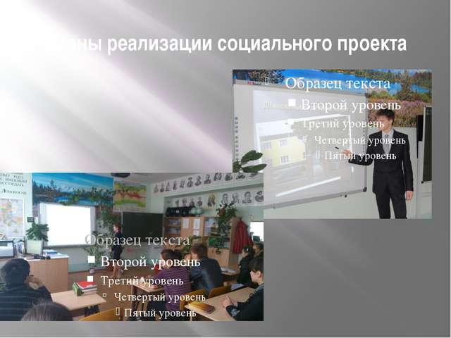 Планы реализации социального проекта