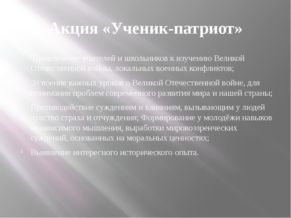Акция «Ученик-патриот» Привлечение учителей и школьников к изучению Великой О...