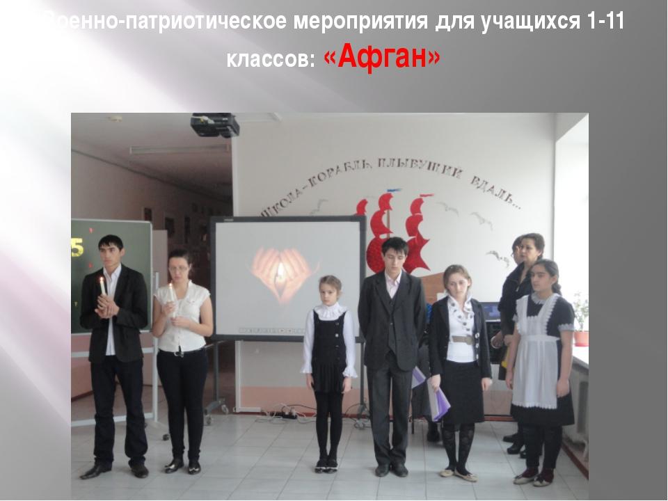 Военно-патриотическое мероприятия для учащихся 1-11 классов: «Афган»